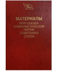 Материалы XXVII съезда КПСС