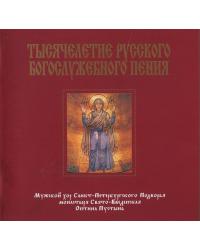 Тысячелетие русского богослужебного пения