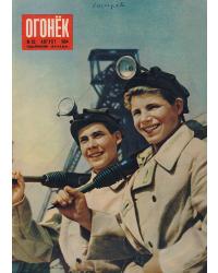 "Журналы ""Огонёк"" за июль-сентябрь 1954 года"
