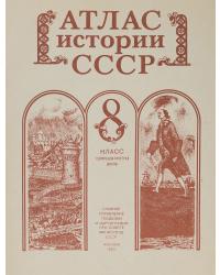 Атлас истории СССР
