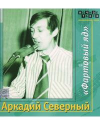 Аркадий Северный: Фартовый яд