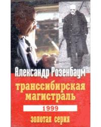 Александр Розенбаум: Транссибирская Магистраль