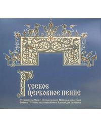 Русское церковное пение