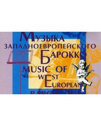 Музыка западноевропейского барокко