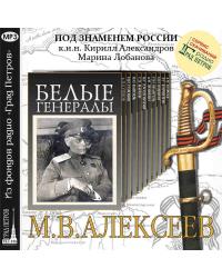Белые генералы: М.В.Алексеев