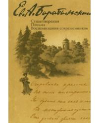 Баратынский E.A.