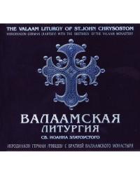 Валаамская литургия