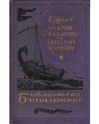 На краю Ойкумены. Звездные корабли