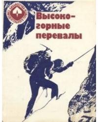 Высокогорные перевалы СССР