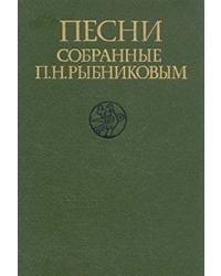 Песни, собранные П.Н.Рыбниковым
