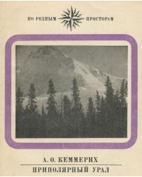 Приполярный Урал