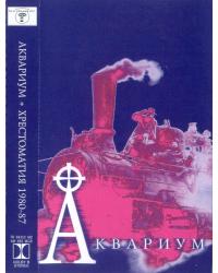 Аквариум: Хрестоматия 1980-87. Часть 2