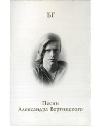 БГ: Песни Александра Вертинского