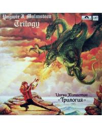 Ингви Малмстин - Трилогия