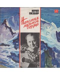 Юрий Визбор - Наполним музыкой сердца