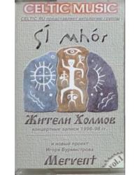 Si Mhor: Жители холмов