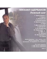 Михаил Щербаков: Ложный шаг