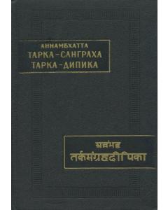 Тарка-Санграха. Тарка-Дипика