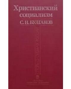 Христианский социализм