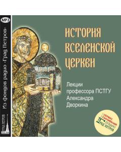 История Вселенской Церкви