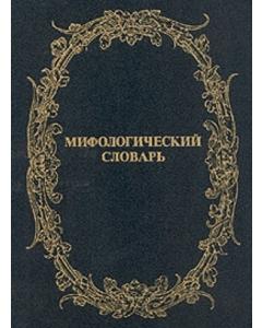 Мифологический словарь