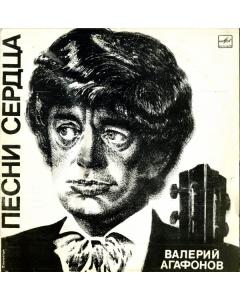 Валерий Агафонов - Песни сердца