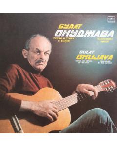 Булат Окуджава - Песни и стихи о войне